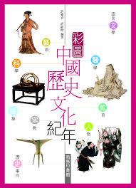 彩圖中國歷史文化紀年