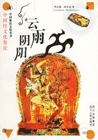 云雨阴阳-中国性文化象征