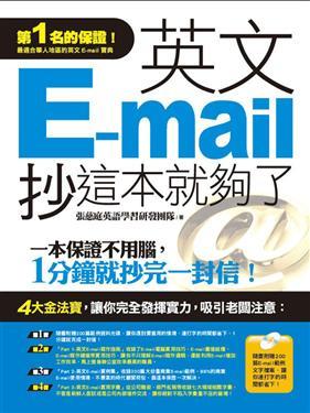 英文E-mail, 抄這本就夠了