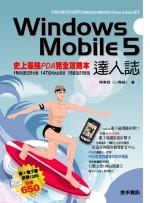 Windows Mobile 5達人誌 (附光碟1片)
