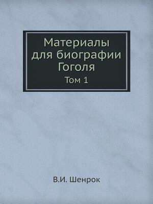 Materialy Dlya Biografii Gogolya Tom 1