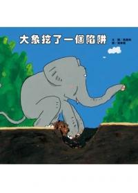 大象挖了一個�...