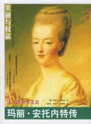 法兰西悲情皇后:玛丽·安托内特传