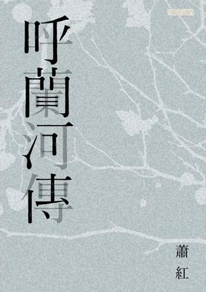 呼蘭河傳(新版)