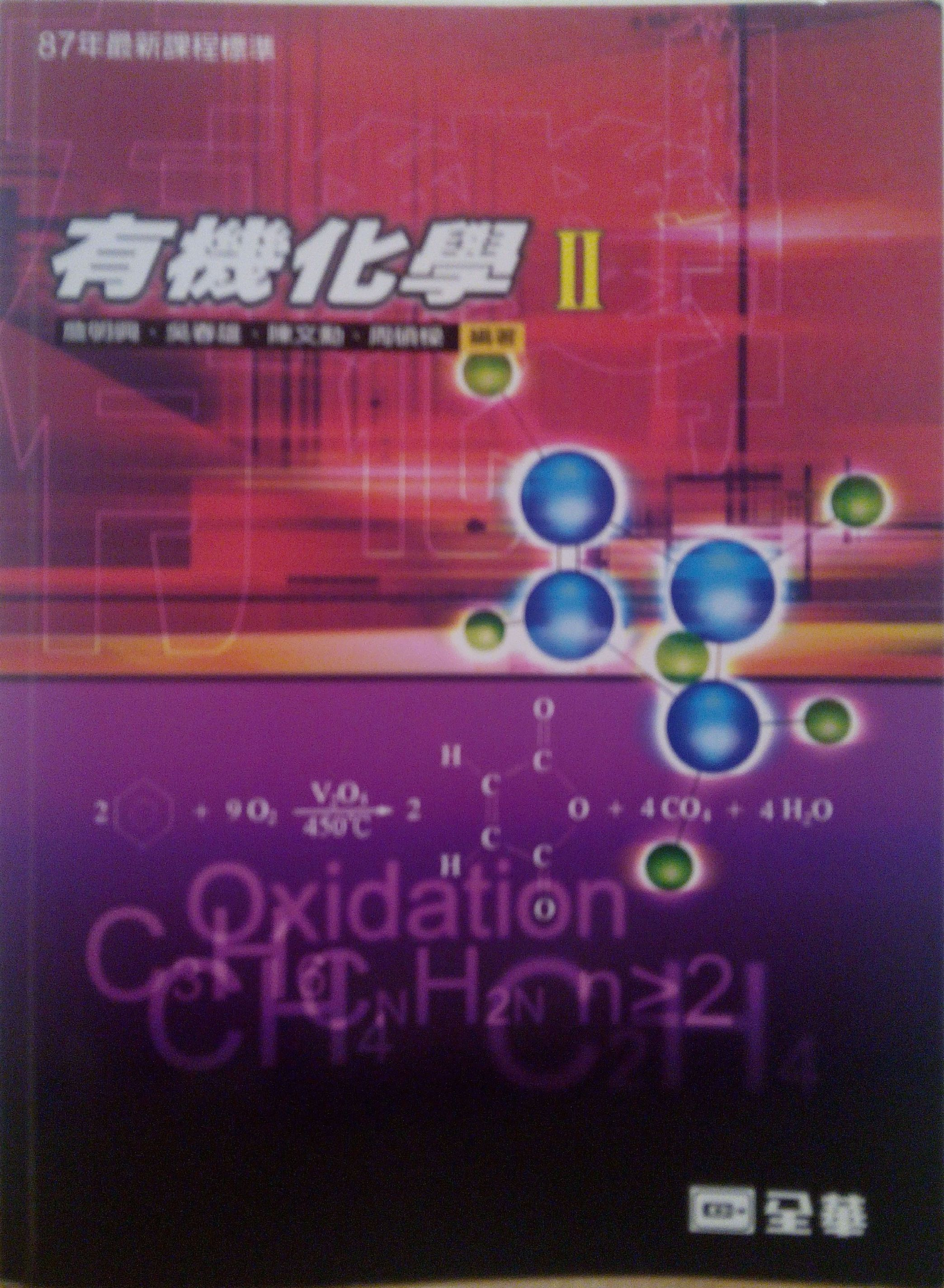 有機化學 2