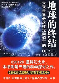 地球的终结