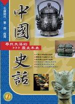 中國史話(1)尋找失落的歷史年表