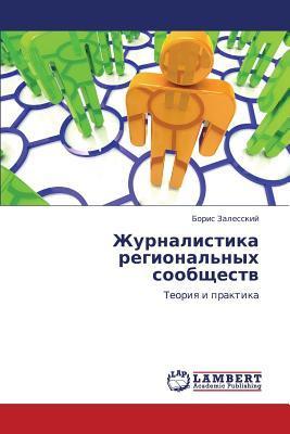 Zhurnalistika regional'nykh soobshchestv