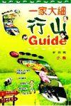 一家大細行山Guide
