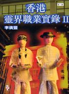 香港靈界職業實錄