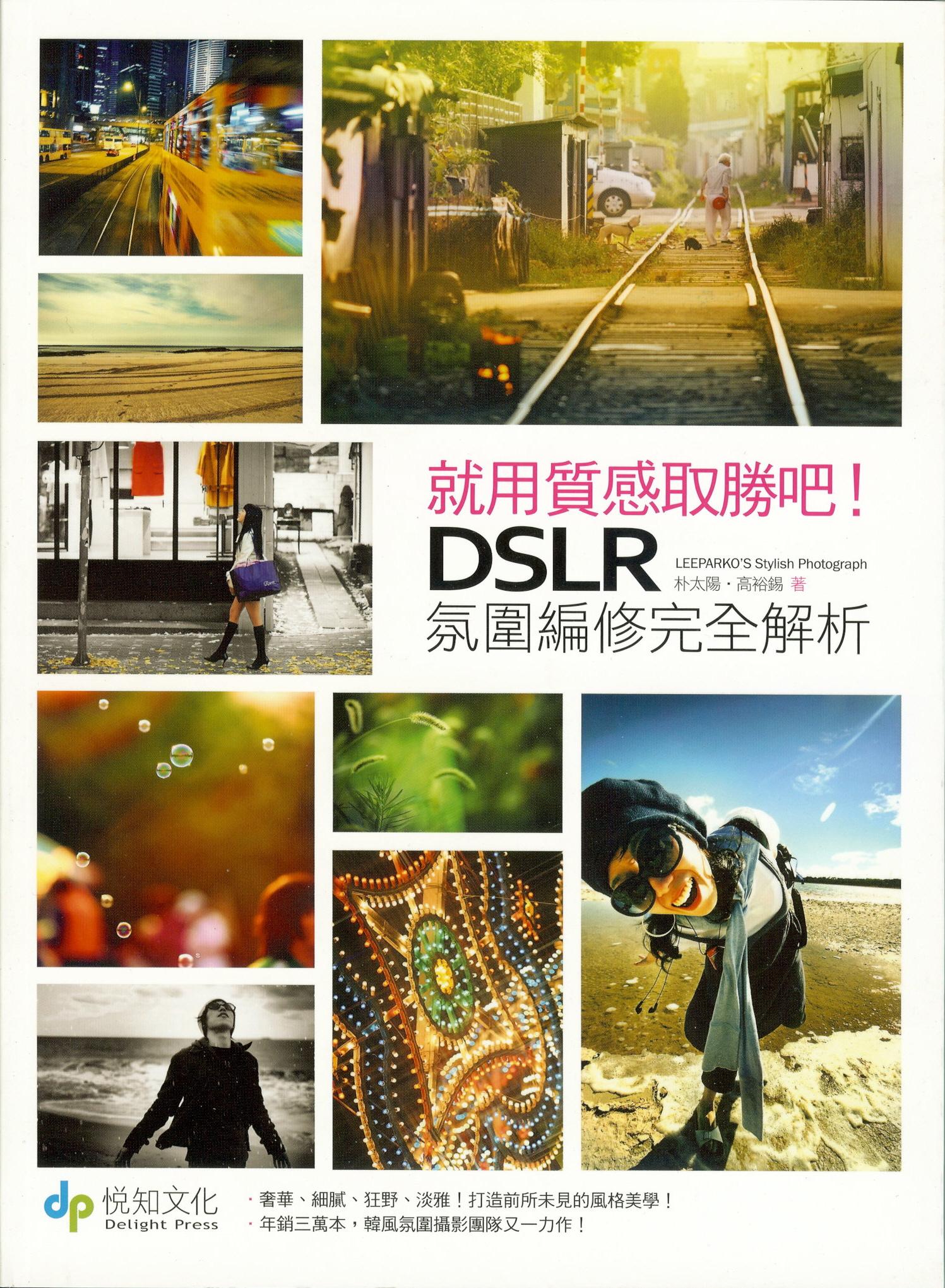 就用質感取勝吧!DSLR氛圍編修完全解析
