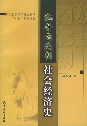 魏晋南北朝社会经济史