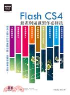 Flash CS4動畫與�...