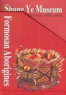 順益台灣原住民博物館文物圖錄