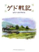 ゲド戦記/ピアノ・ソロ・アルバム