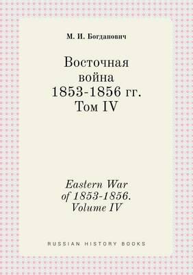 Eastern War of 1853-1856. Volume IV