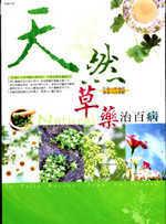 天然草藥治百病