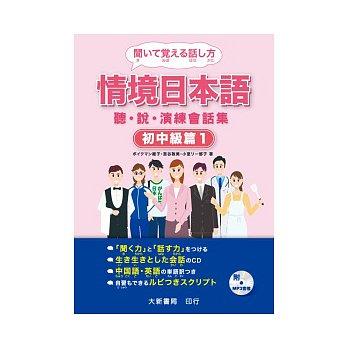 情境日本語(初中級篇1)