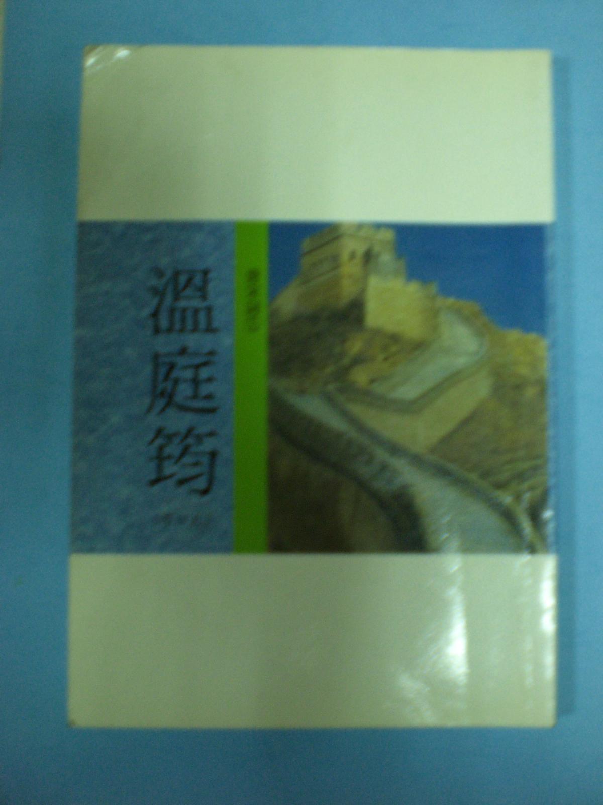 中國文學總新賞‧唐宋詞(1)