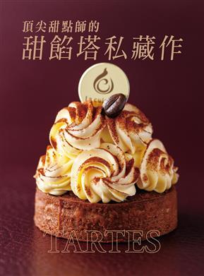 頂尖甜點師的甜餡塔私藏作