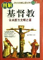 图解基督教