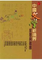 中國文學新境界