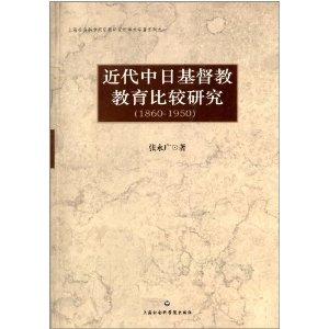 近代中日基督教教育比較研究(1860-1950)
