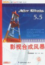 After Effects 5.5影视合成风暴