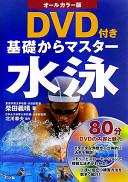オールカラー版 DVD付き基礎からマスター水泳