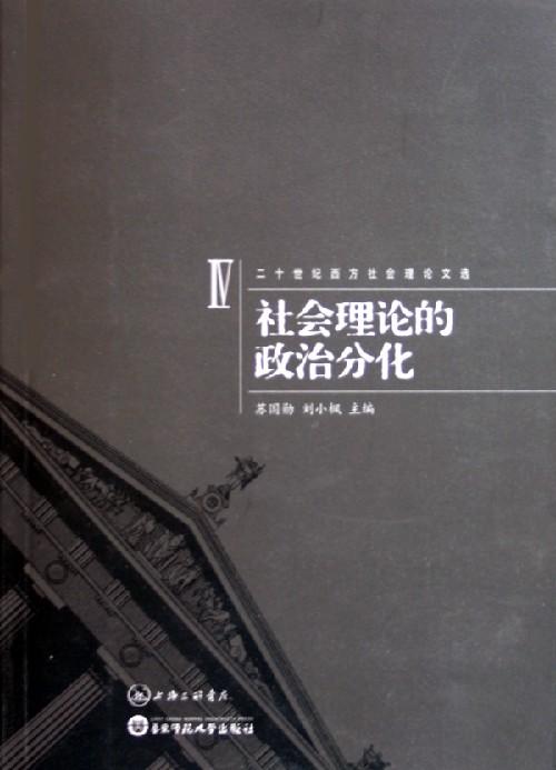 二十世紀西方社會理論文選Ⅳ︰社會理論的政治分化