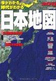今がわかる時代がわかる日本地図 2011年版