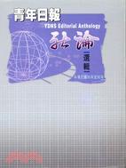 青年日報社論選輯(精)民95