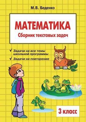 Matematika. 3 klass. Sbornik tekstovyh zadach