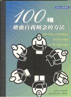 100種增強自我概念的方法