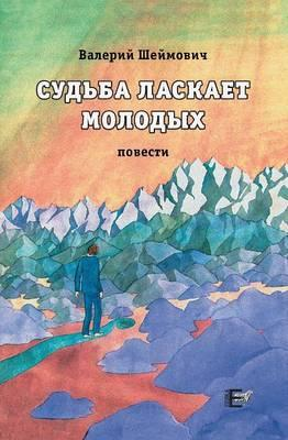 Sudba Laskaet Molodyh