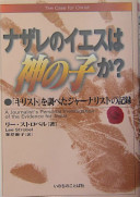 The Case for Christ (Japanese)