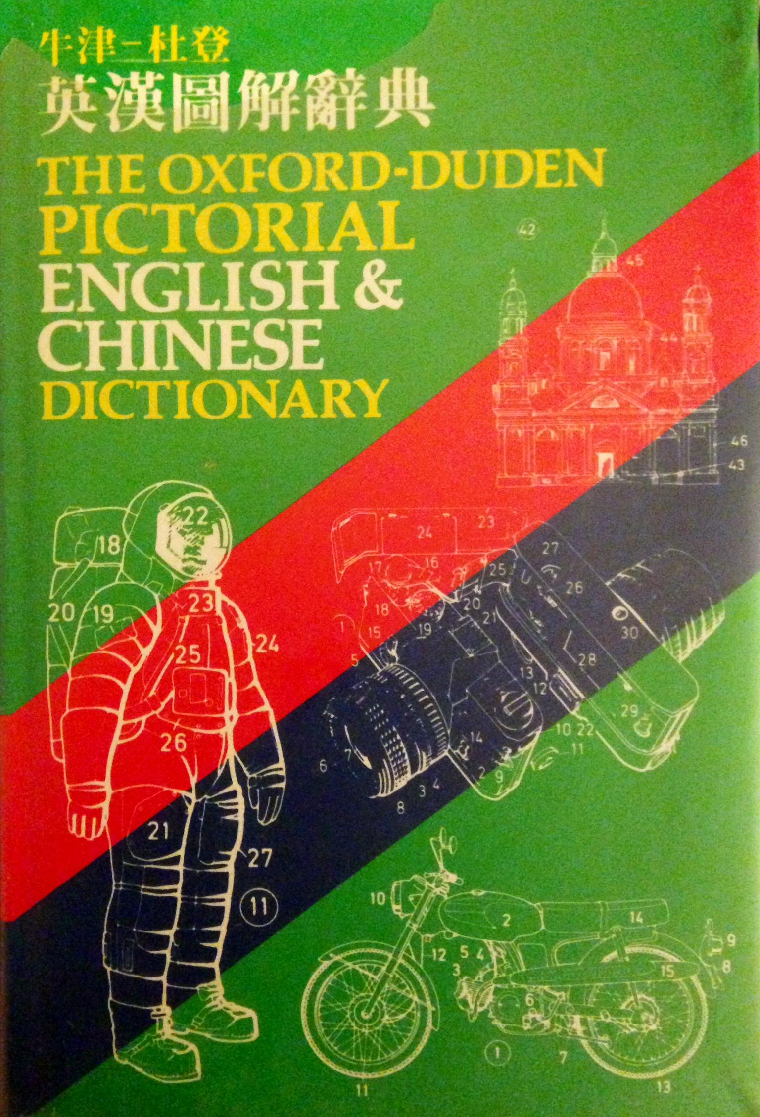 The Oxford-Duden Pictorial English and Chinese Dictionary = Niu-jin - Du-wei Ying Han Tu Jie Ci Dian.