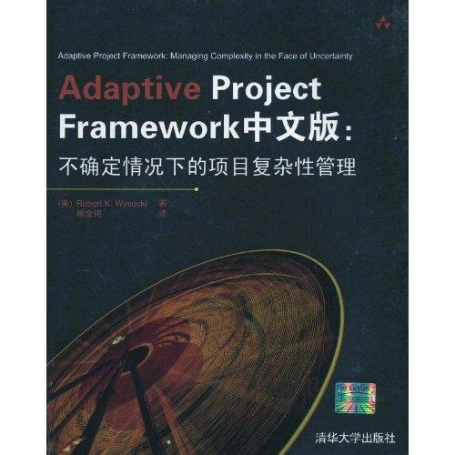 Adaptive Project Framework中文版