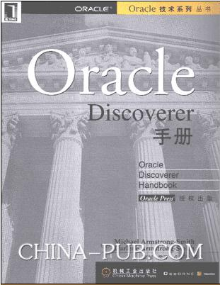 Oracle Discoverer 手册/Oracle 技术系列丛书/Oracle Discoverer handbook