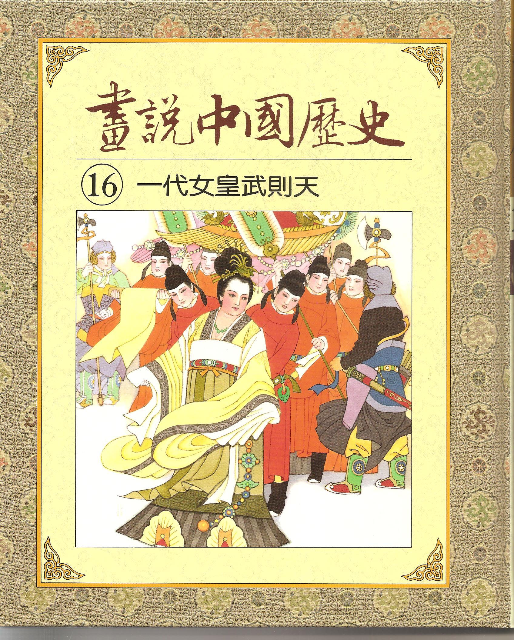 畫說中國歷史16: 一代女皇武則天