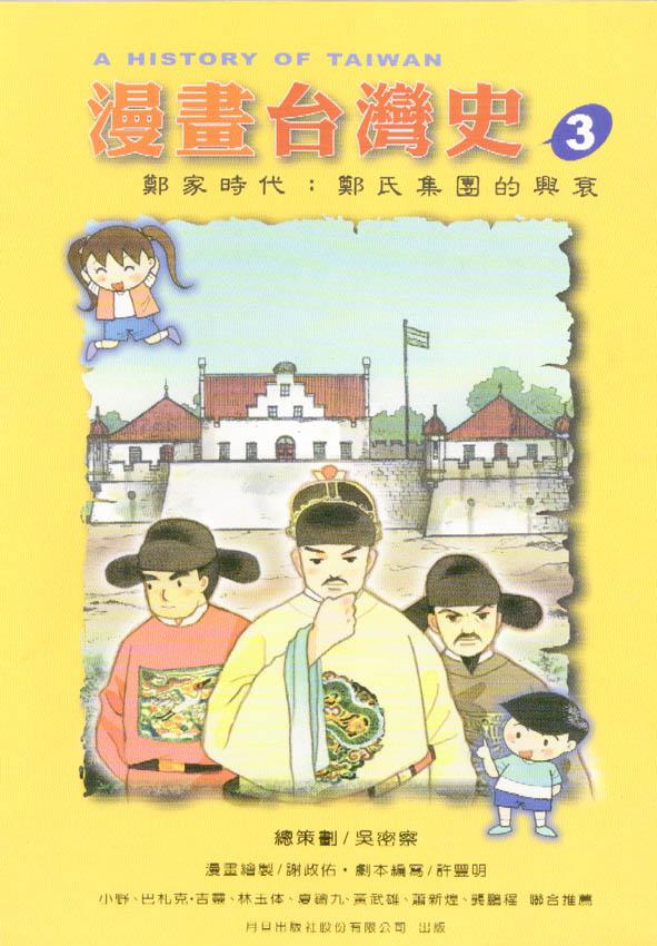 漫畫台灣史(3).鄭家時代