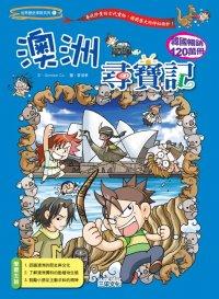 世界歷史探險 11