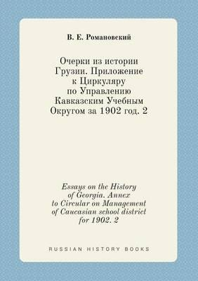 Essays on the History of Georgia. Annex to Circular on Management of Caucasian School District for 1902. 2