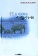 Nae-yŏnghon-ŭi-p'allet'ŭ