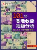 101間香港教會經驗分析