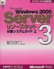 Microsoft Windows2000 Serverリソースキット〈3〉分散システムガイド