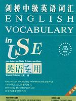 英语在用剑桥中级英语词汇