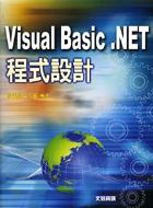 VB.Net 程式設計