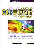 Visual Basic CAI/電...