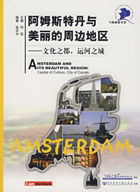 阿姆斯特丹与美丽的周边地区/文化之都,运河之城/Amsterdam and its beautiful region